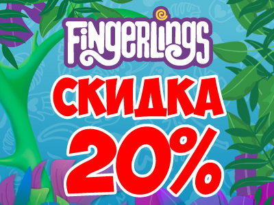 Скидка 20% на FINGERLINGS